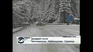 Затварят пътя Честименско - Каблешково - Граница
