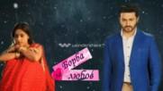 Борба за любов / Pyaar ke lie ladane епизод 18 сезон 1