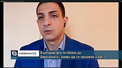 България все по-близо до Еврозоната - какво ще се промени у нас?