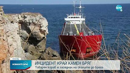 Товарен кораб заседна около скалите край Камен бряг (СНИМКИ)