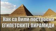 История:Как са били построени Египетските Пирамиди