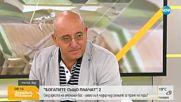 Ревизоро: Огромен успех е откриването на шестте фабрики за нелегални цигари