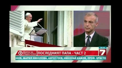Последният папа - 2 част
