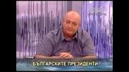 Българските президенти - 6/6