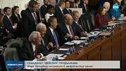Зукърбърг пред Сената: Аз съм виновен и съжалявам!