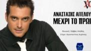 Anastasis Aggelou - mehri to proi