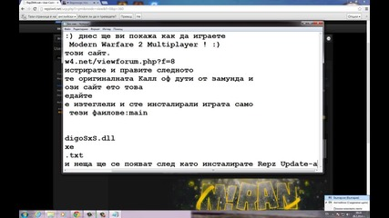 Как да играем Call of duty modern warfare 2 Multiplayer