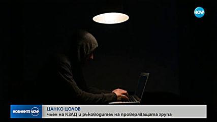 Комисията за защита на личните данни влиза на проверка в НАП