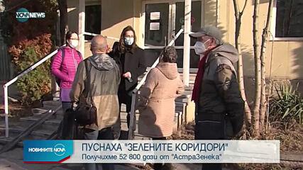 Новините на NOVA NEWS (28.02.2021 - 22:00)
