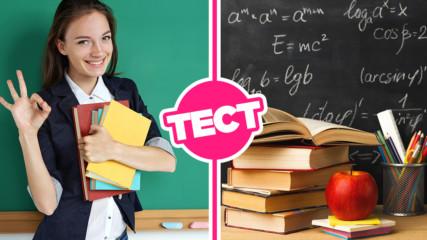 ТЕСТ: Знаеш ли повече от един български гимназист?