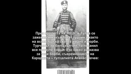 Историята за Стефан Караджа.