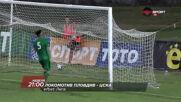 Локомотив Пловдив – ЦСКА на 27 септември, неделя от 21.00 ч. по DIEMA SPORT