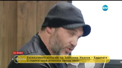 Златомир Иванов - Баретата: Поръчката срещу Алексей е 100% сериозна