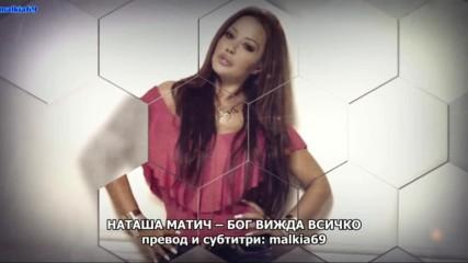Natasa Matic - Bog vidi sve (hq) (bg sub)
