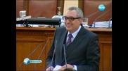 В парламента Срам и позор - Обяснения в Любов