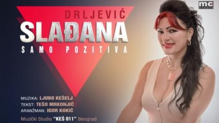 Премиера!! Sladjana Sladja Drljevic - Samo pozitiva (official Audio 2016) - Просто позитивна!!