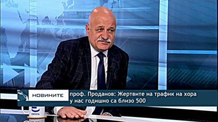 проф. Проданов: Жертвите на трафик на хора у нас годишно са близо 500
