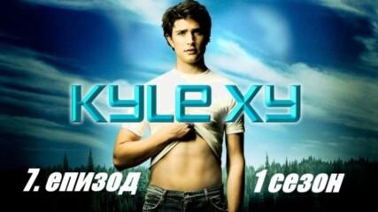Kyle Xy - еп. 7 (бг.суб)