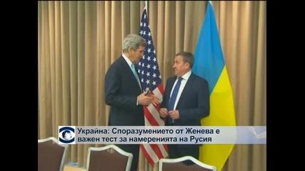 Украйна: Споразумението от Женева е тест за Русия