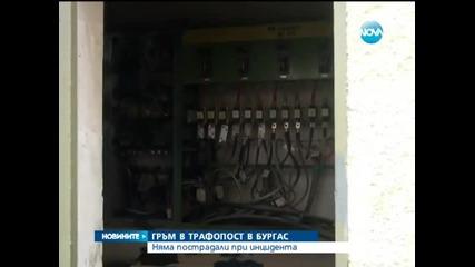 Гръм в трафопост в Бургас - Новините на Нова