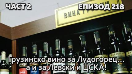 Грузинско вино за Лудогорец...а и за Левски и ЦСКА!