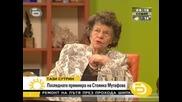 Последната премиера на Стоянка Мутафова btv 03.06.2009