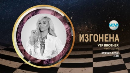Нора Недкова е първият изгонен от Къщата на VIP Brother 2018