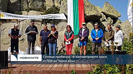 Стотици пробягаха 18 километровото трасе от НДК до Черни връх