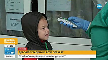 ПЪРВИ ДЕН В ДЕТСКИТЕ ГРАДИНИ: Как се случва приемът на децата? (ВИДЕО)