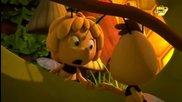 Пчеличката Мая 3d - Епизод 9 - Бг Аудио