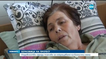 Берковица на протест заради плановете за съкращаване на легла в болницата