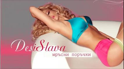 New! Десислава - Мръсни поръчки (official Song)