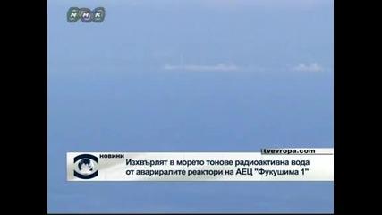 """Изхвърлят в морето тонове радиоактивна вода от авариралите инсталации на АЕЦ """"Фукушима 1"""""""