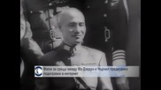Филм за среща между Мао Дзедун и Чърчил предизвика подигравки в интернет