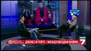Въпрос на гледна точка Джобс и Гейтс - Междугалактически войни