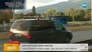 """""""Пълен абсурд"""": Събориха опасен надлез в столицата"""