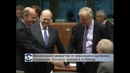 Финансовите министри от еврозоната одобриха следващия транш от помощта за Кипър