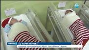 Изписват новородени в коледен чорап