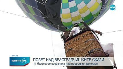 Десетки балони полетяха е небето над Белоградчишките скали