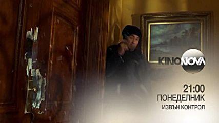 """""""Извън контрол"""" на 17 септември по KINO NOVA"""