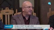 Димитров: Няма да има водна криза за Южното Черноморие