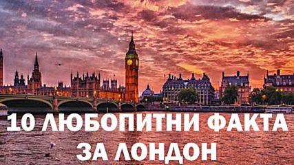 10 любопитни факта за Лондон