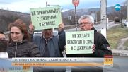 Жители на Джерман - на протест заради депо за отпадъци