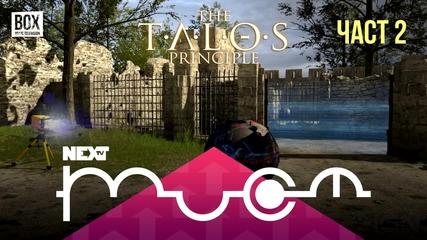 NEXTTV 015: The Talos Principle (Част 2) Александър от Кранево