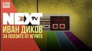 NEXTTV 035: Иван Диков за ползите от игрите