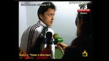 Aз нее.. От футбол не разбирам, питай ме за жени!