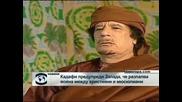 Кадафи предупреди Запада, че разпалва война между християни и мюсюлмани