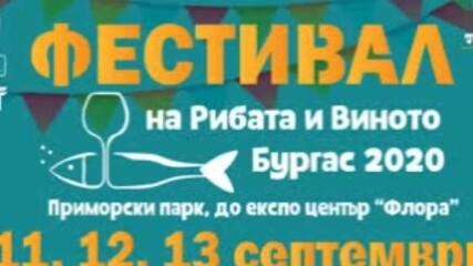 Фестивал на рибата и виното 2020 в Бургас. Стефан Вълдобрев - начало на концерта