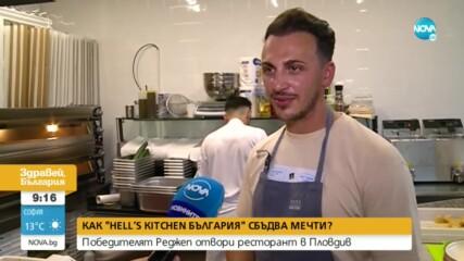 """Как """"Hell's Kitchen България"""" сбъдва мечти?"""