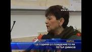 125 години от рождението на Петър Димков